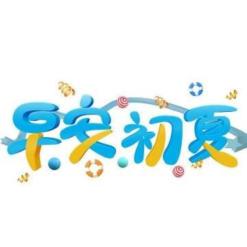 蓝色清爽C4D风格早安初夏夏日字体图片免抠素材