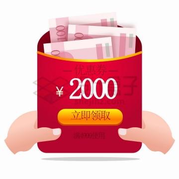 双手拿着的红色优惠券立即领取画面png图片免抠矢量素材