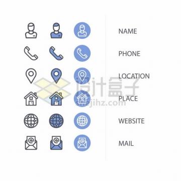 一套三款联系人姓名联系电话通信地址电子邮箱等网站图标106121png矢量图片素材