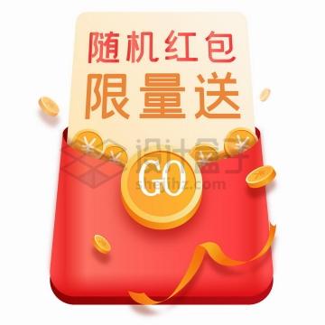 3D风格打开的红包中露出来的金币和随机红包领取画面png图片免抠矢量素材