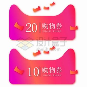 天猫logo标志形状的优惠券购物券代金券png图片免抠矢量素材