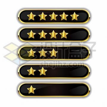 金色圆角边框的五星好评打分元素727986png图片素材