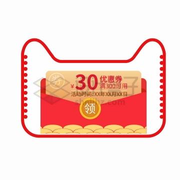 红色线框天猫猫头店铺优惠券红包领取界面png图片免抠矢量素材