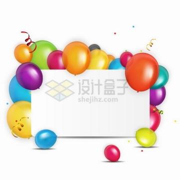 紫色黄色红色彩色气球装饰的空白文本框标题框png图片素材