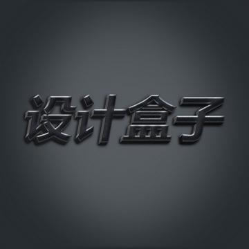 黑色金属文字logo图案psd样机图片模板素材