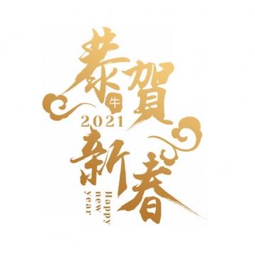 恭贺新春2021年新年春节祝福语金色艺术字体775798png图片素材