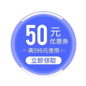 圆形蓝色清新风格淘宝天猫京东电商满就减促销优惠券图片免抠素材