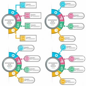四款彩色半圆形PPT信息图表603038图片素材