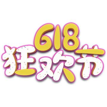 C4D风格可爱618狂欢节电商年中大促促销字体图片免抠素材