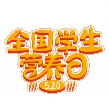 橙色520全国学生营养日卡通字体png图片素材