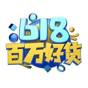 C4D风格618百万好货天猫京东电商年中大促字体图片免抠素材