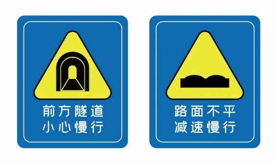 前方隧道小心慢行和路面不平减速慢行高速公路标识牌png图片素材