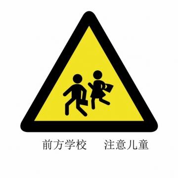 前方学校注意儿童交通警示牌三角牌png图片素材253422