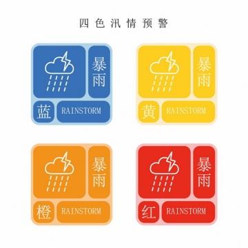 暴雨四色汛情预警安全提示png图片素材438981