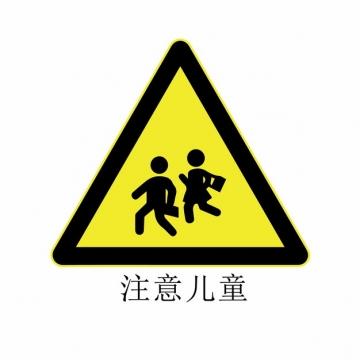 注意儿童交通警示牌三角牌png图片素材143144