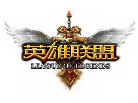 英雄联盟游戏标志logo png图片免抠素材