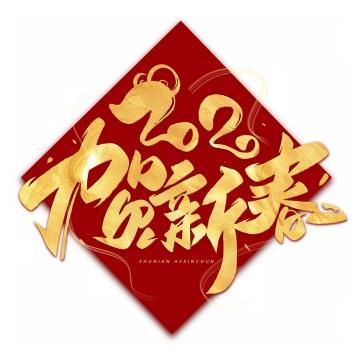 烫金字体2020贺新春新年春节祝福语png图片免抠素材