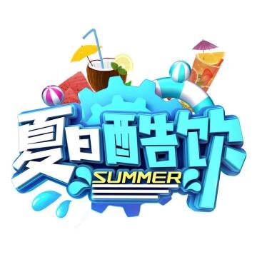 C4D风格夏日酷饮夏天促销字体图片免抠素材
