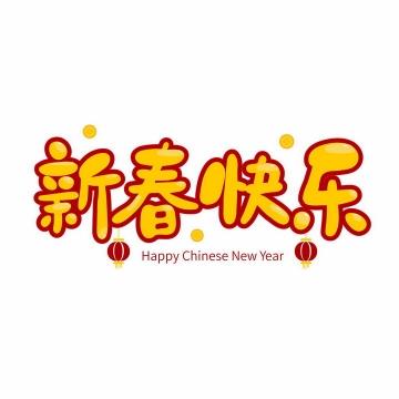 新春快乐新年春节祝福语卡通字体png图片免抠素材