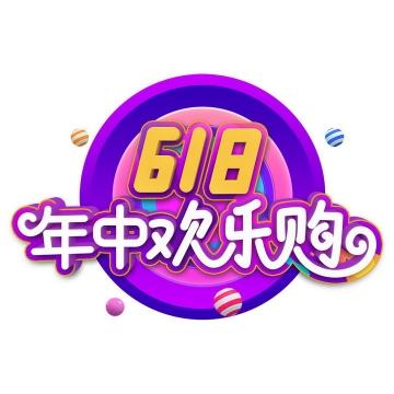 C4D风格紫色618年中欢乐购天猫京东电商促销字体图片免抠素材