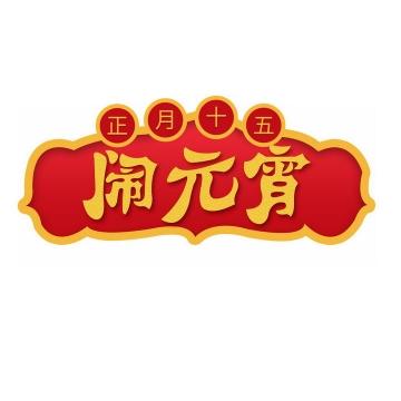 正月十五闹元宵新年春节字体png图片免抠素材
