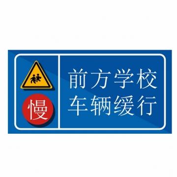 前方学校车辆缓行交通标示牌png图片素材429071