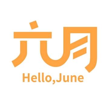简约橙色6月你好六月字体图片免扣素材