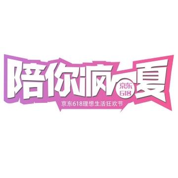 618京东陪你疯一夏年中大促促销标语文字图片免扣素材