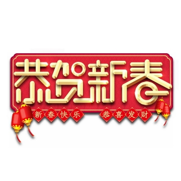 红色背景恭贺新春新年春节祝福语金色字体png图片免抠素材