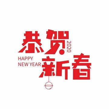 红色2020年恭贺新春新年春节祝福语png图片免抠素材