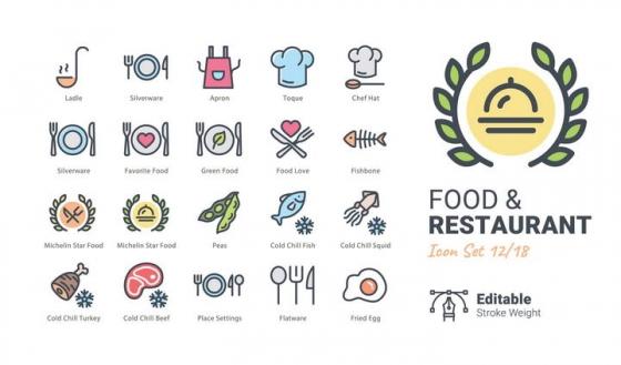 卡通风格汤勺盘子等各种烹饪器具美食轻拟物图标图片免抠素材