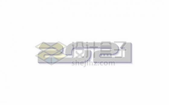 灰白色2021年艺术字体171983png矢量图片素材