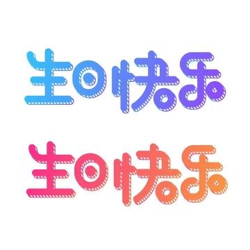 两款可爱风格渐变色生日快乐字体png图片免抠素材