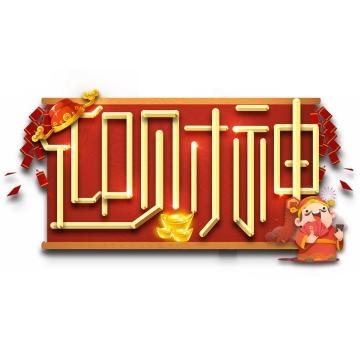 红色背景迎财神新年春节祝福语金色艺术字png图片免抠素材