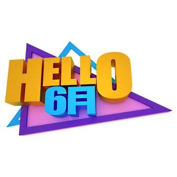 C4D风格hello 6月六月立体字体图片免抠素材
