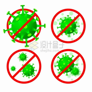 4款新型冠状病毒禁止标志符号png图片免抠矢量素材