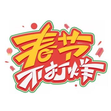春节不打烊艺术字体png图片免抠素材
