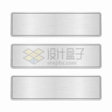 带深色线条的长方形金属拉丝面板png图片免抠矢量素材