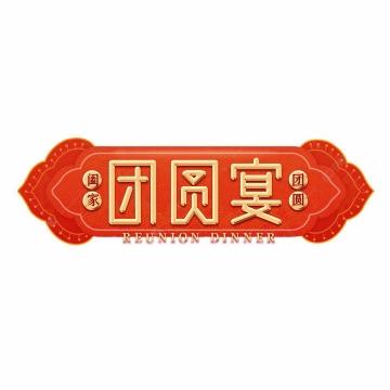 红色背景团圆宴新年春节除夕年夜饭金色字体png图片免抠素材