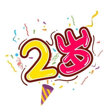 2岁生日快乐可爱卡通字体png图片免抠素材