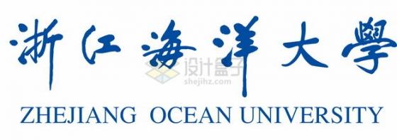 纯文字校名浙江海洋大学校徽logo标志png图片素材