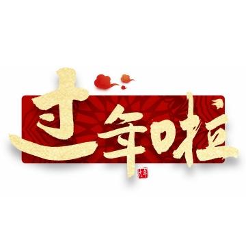 过年啦新年春节祝福语字体png图片免抠素材
