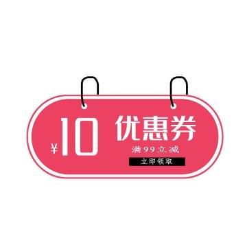 标签式简约风格天猫淘宝京东电商优惠券图片免抠素材