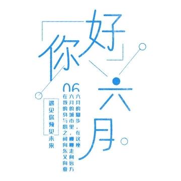 蓝色水彩画风格简约你好六月字体图片免抠素材