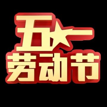 金色C4D风格简约五一劳动节立体字体图片免抠素材
