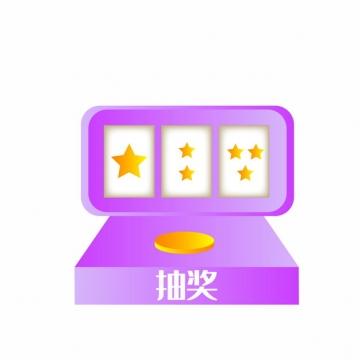 紫色抽奖电商购物抽奖机373523图片免抠素材