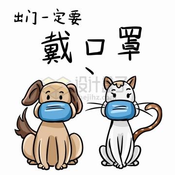 戴口罩的卡通宠物狗狗和猫咪传染病疫情注意事项png图片免抠素材