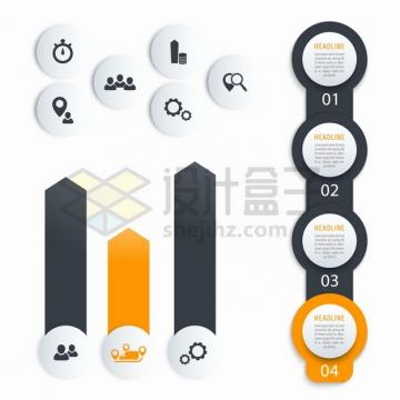 垂直时间线业务步骤标签PPT信息图表png图片素材