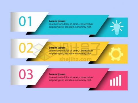 彩色折叠风格业务PPT信息图表png图片素材