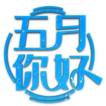 冰蓝色立体风格五月你好艺术字体图片免抠素材